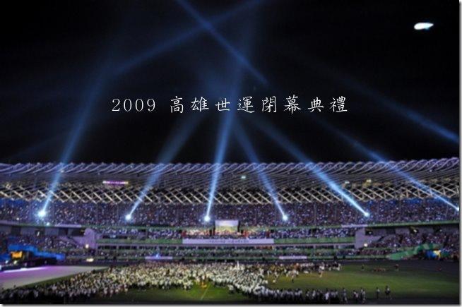 今日熱門文章:【高雄】2009高雄世運閉幕典禮