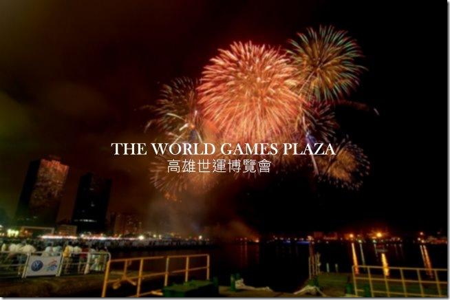 【煙火】高雄世運博覽會開幕煙火