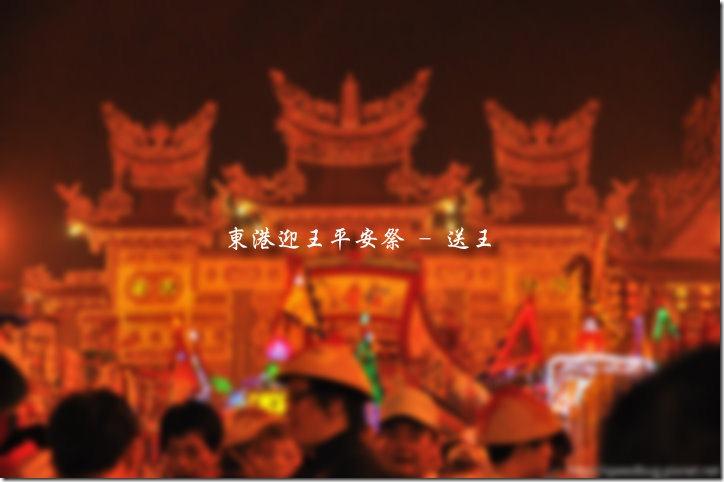 屏東東港|2009己丑正科東港迎王平安祭典 – 送王