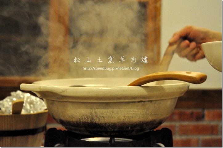 今日熱門文章:嘉義民雄|松山土窯羊肉爐.全米酒不加一滴水悶煮三天三夜的美味羊肉爐