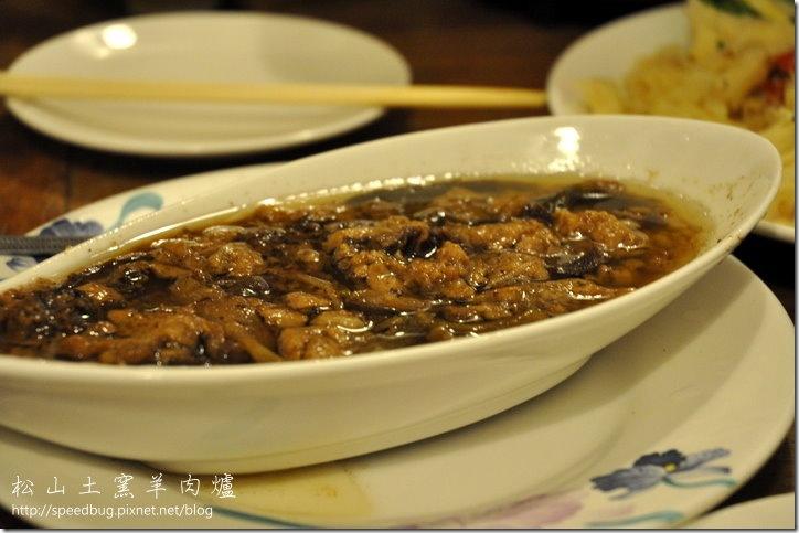 嘉義羊肉爐,嘉義土窯羊肉爐,嘉義松山土窯羊肉,三天三夜羊肉爐