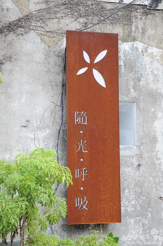 隨光呼吸,台南