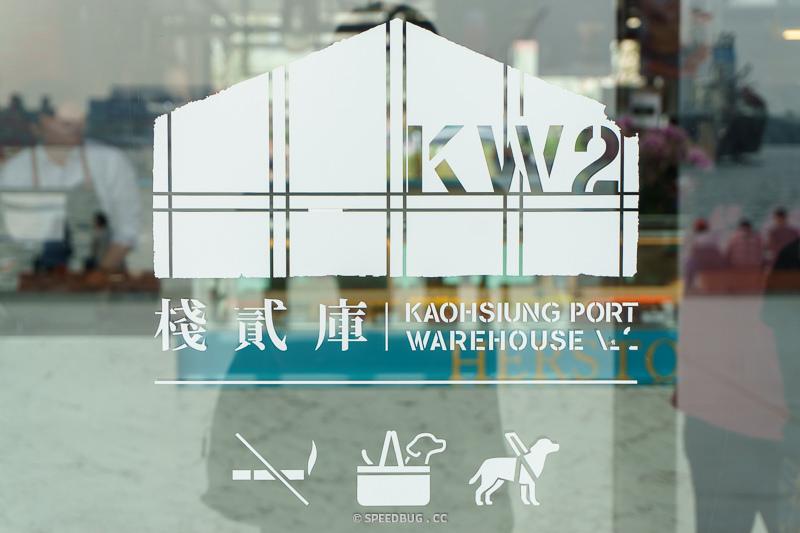 棧貳庫,kw2,白色旋轉木馬,高雄駁二,駁二,高雄景點,文創倉庫