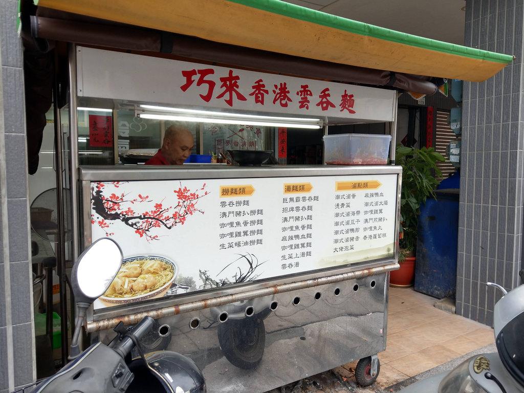 巧來香港雲吞麵,巧來,雲吞麵,港式,蛋麵.高雄港式,高雄美食,苓雅美食,高雄苓雅美食