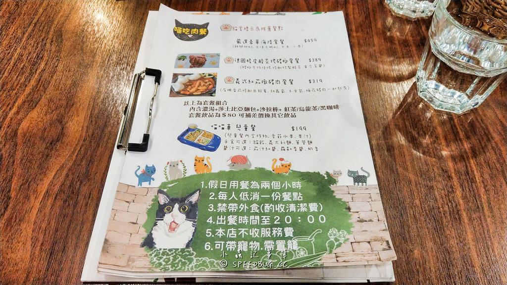 初覓,高雄貓餐廳,貓餐廳,貓店長,高雄美食,高雄餐廳,義大利麵