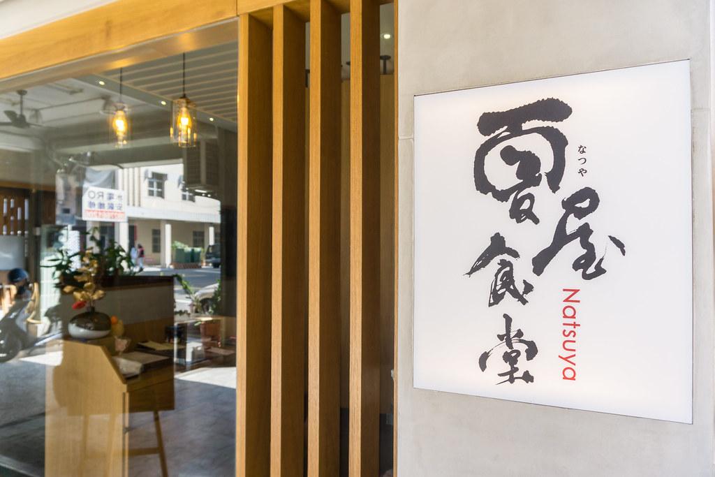 夏屋食堂,高雄美食,日式定食.高雄日式定食,新興區美食