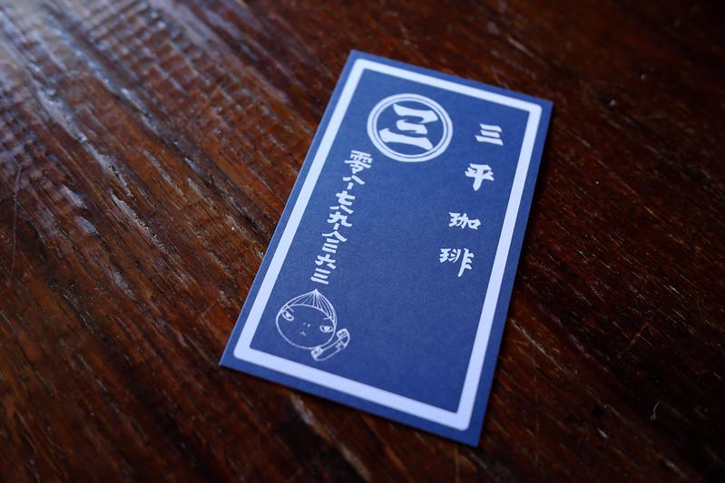 三平咖啡,屏東潮州,潮州,屏東,咖啡,特色咖啡,日式建築