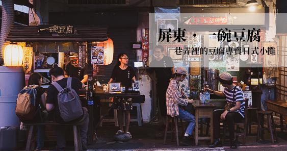 最新推播訊息:一碗豆腐.巷弄裡的豆腐專賣日式小攤