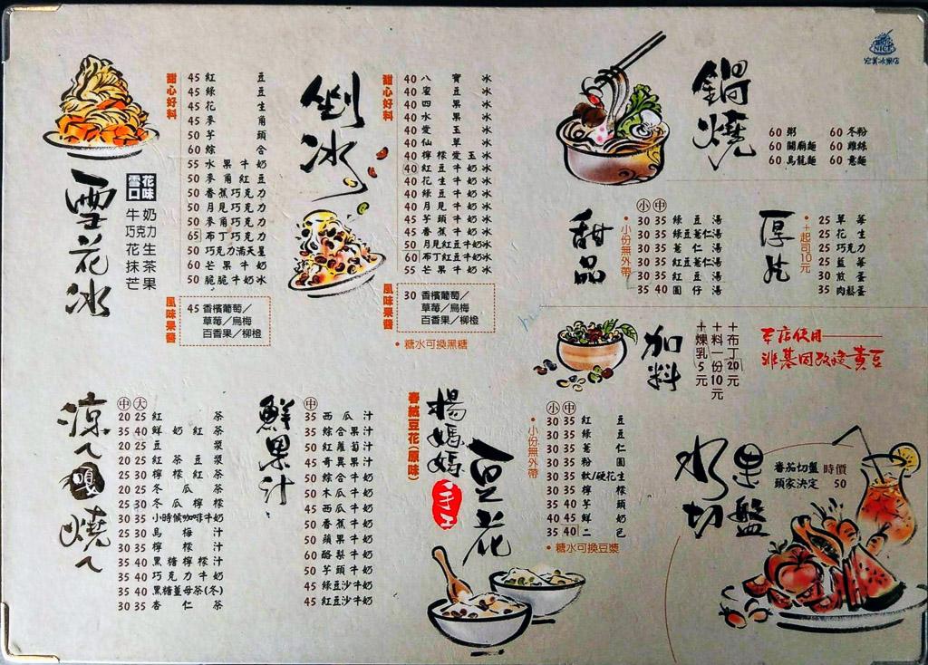 高師大文化中心宏美冰果店菜單