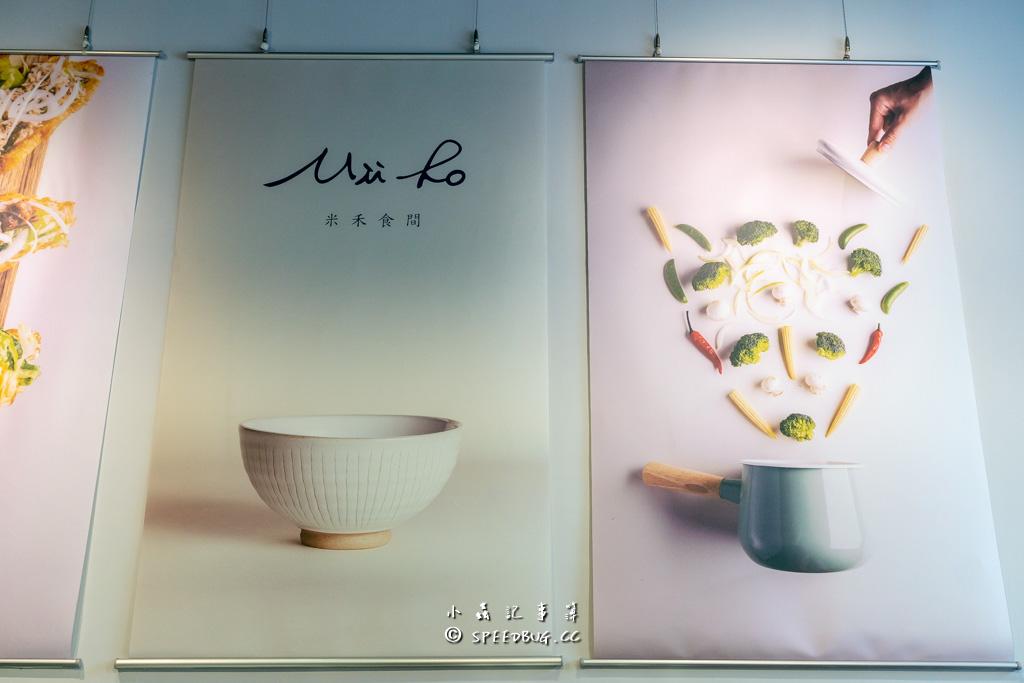 高雄前鎮美食|Mii ho 米禾食間.三多商圈周邊清爽健康輕食