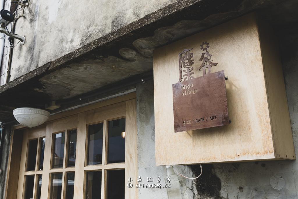 屏東恆春美食|麋谷 Migu village.舊碾米廠變身文青小餐館