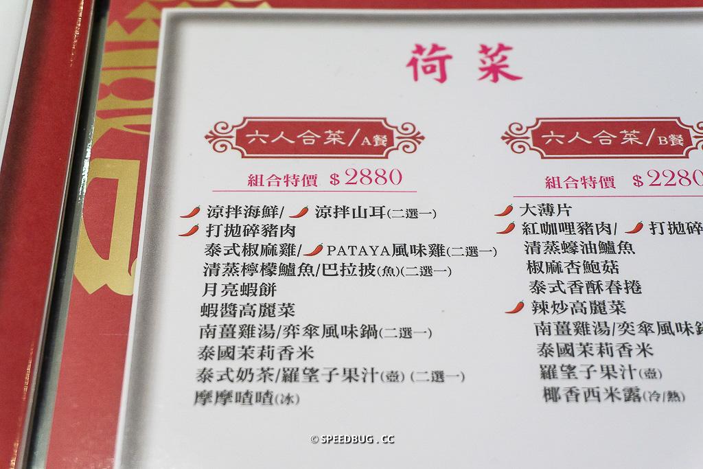 高雄泰式料理,高雄泰式,泰式料理,高雄美食,阿杜皇家泰式料理,阿杜,泰式,ado