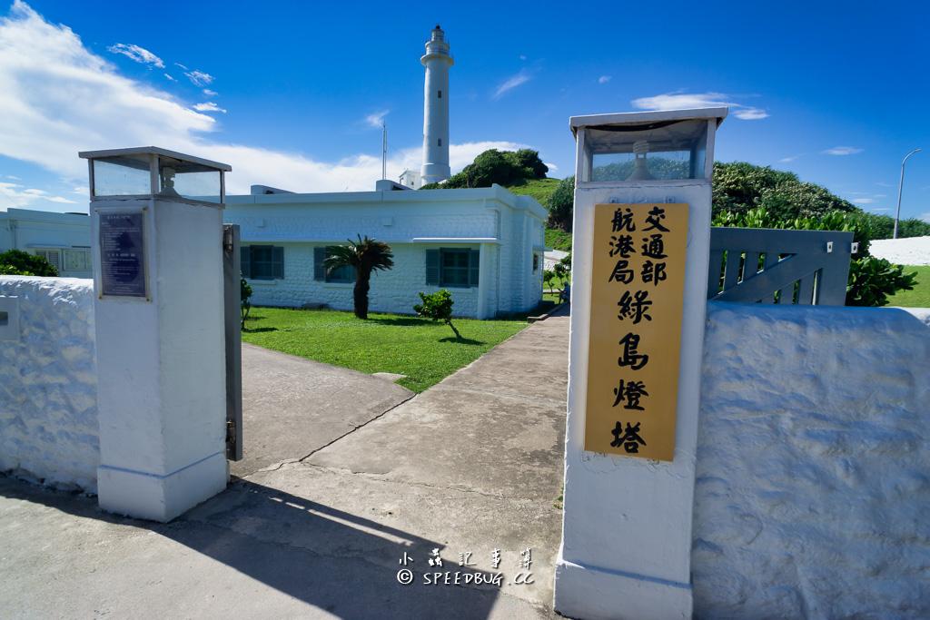 綠島燈塔大門