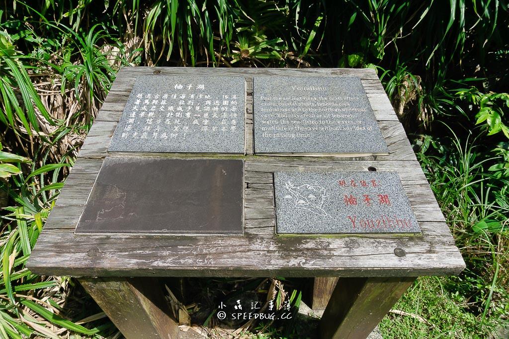 綠島柚子湖