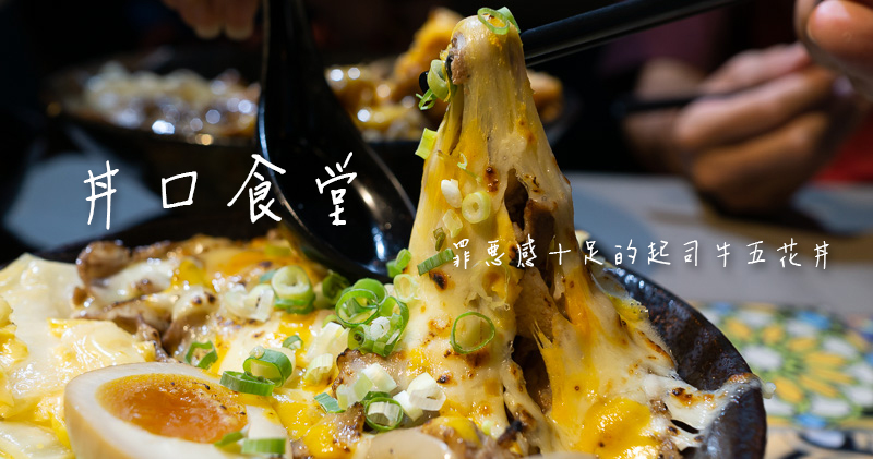 今日熱門文章:高雄苓雅美食|丼口食堂文化店.令人罪惡的起司五花牛
