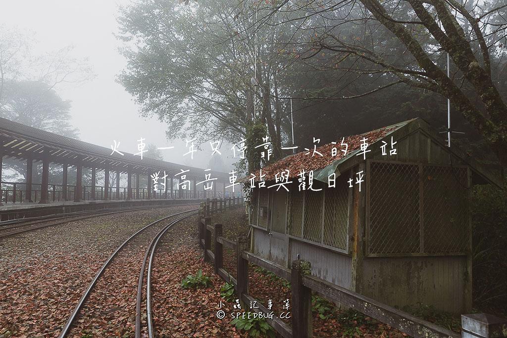 今日熱門文章:嘉義.阿里山|對高岳車站與對高岳觀日坪.小火車一年只停靠一次的無人車站