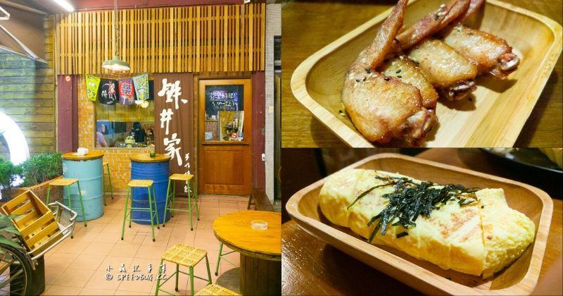 最新推播訊息:鐵井家手作燒餃.懷舊日本風的深夜食堂