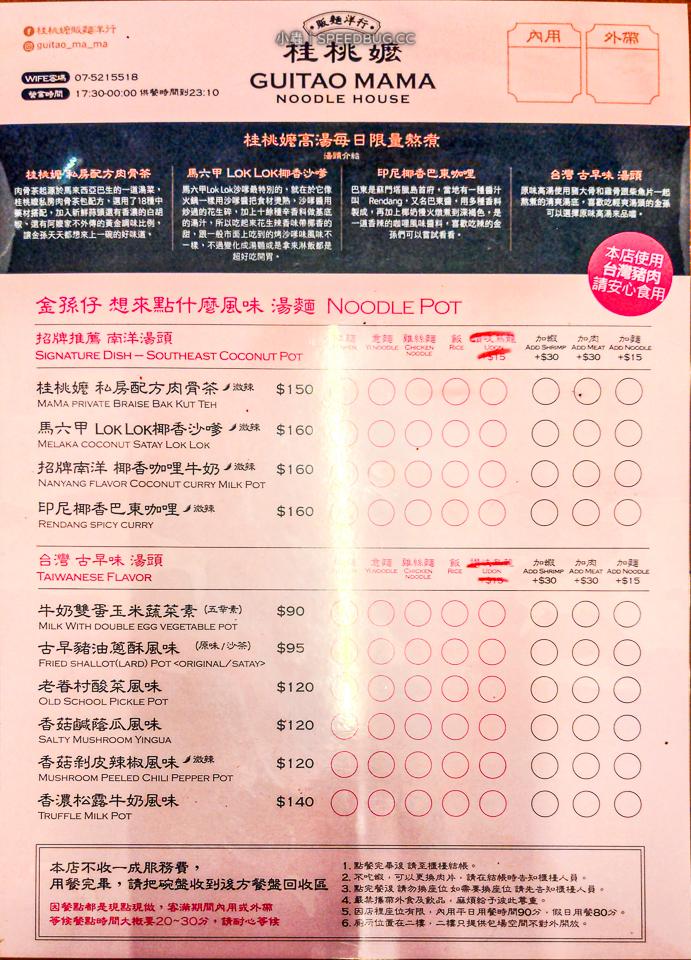 桂桃嬤販麵洋行菜單