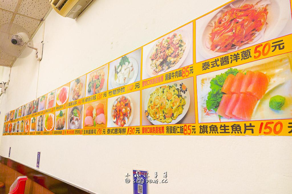 南華中日複合料理菜單