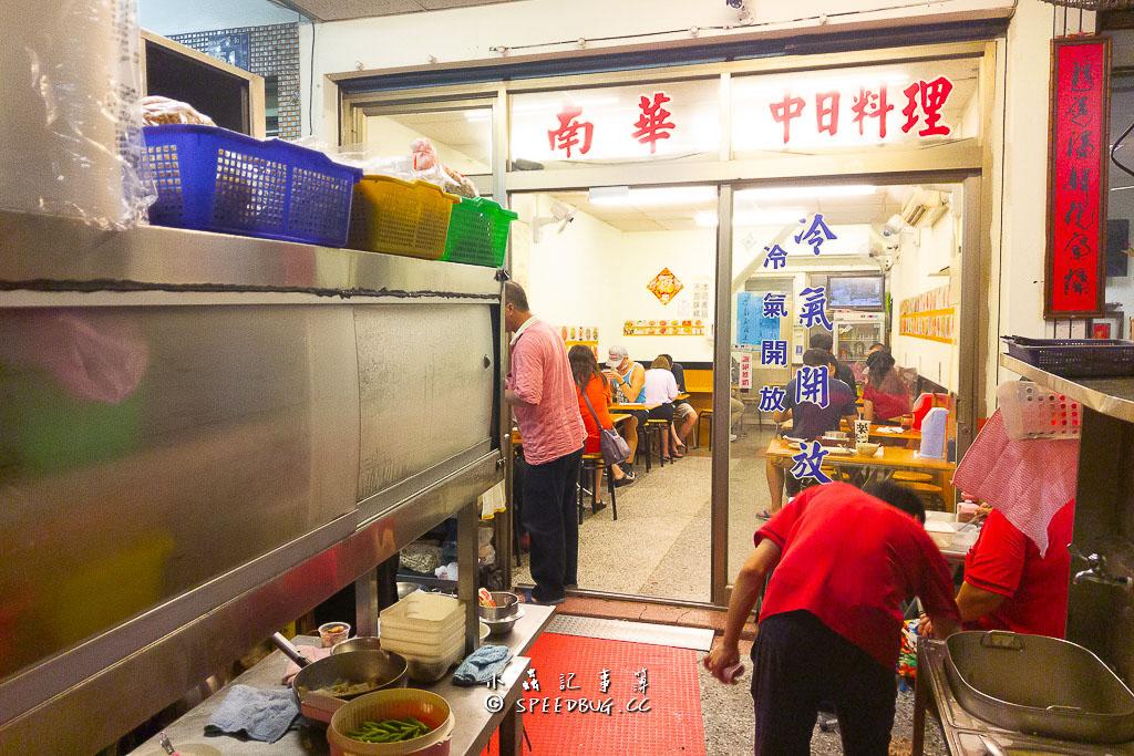 南華中日複合料理