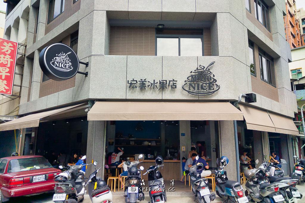 高師大文化中心宏美冰果店