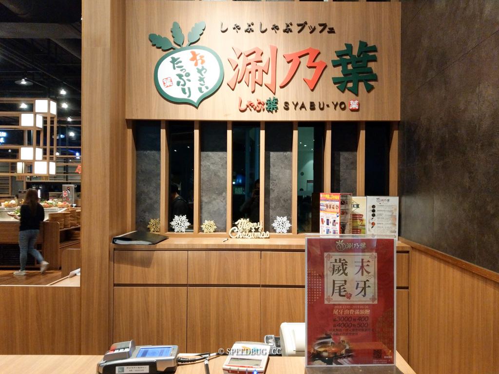 高雄前鎮美食|涮乃葉日式涮涮鍋大魯閣草衙店