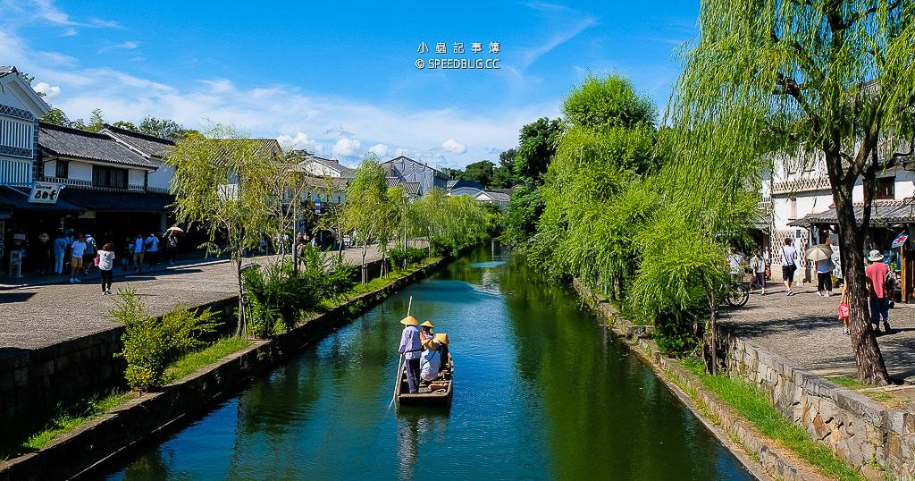 最新推播訊息:岡山|倉敷美觀地區一日散策.小橋、流水及懷舊老街