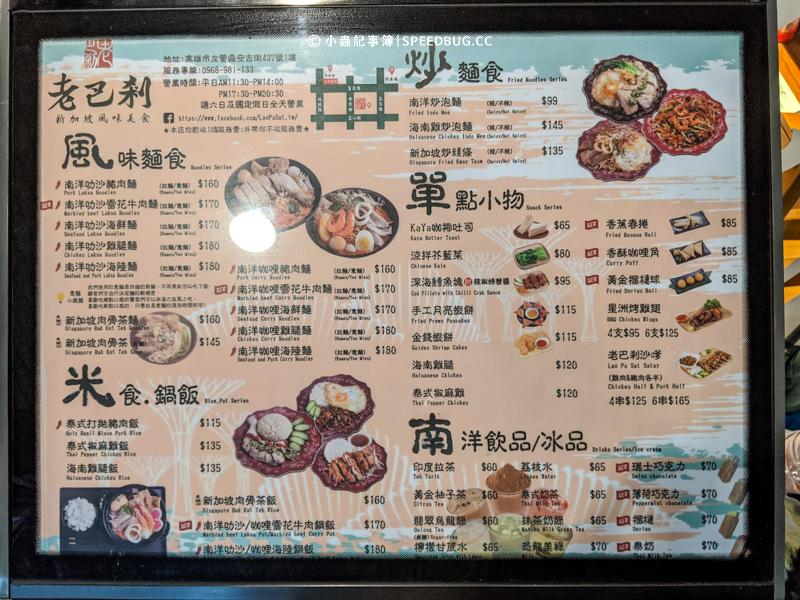 老巴剎新加坡風味餐廳菜單