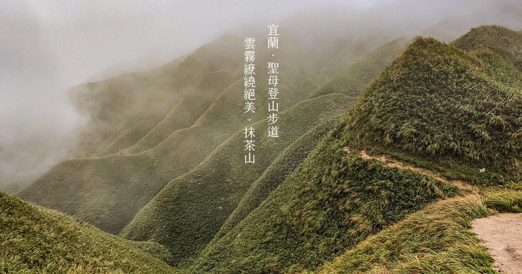 今日熱門文章:宜蘭|聖母山莊登山步道.雲霧繚繞絕美抹茶山