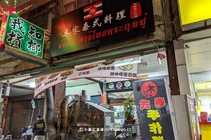 高雄美食,前鎮區美食,泰式料理,木家泰式料理,木家泰式,高雄泰式料理,平價泰式料理