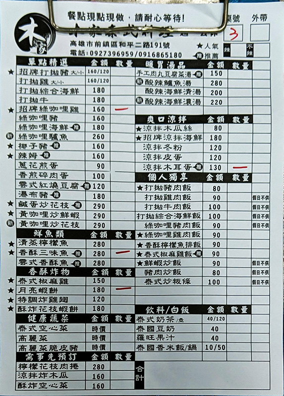 木家泰式料理菜單