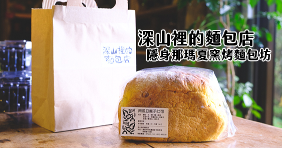 高雄KAOHSIUNG,高雄那瑪夏區美食 @小蟲記事簿