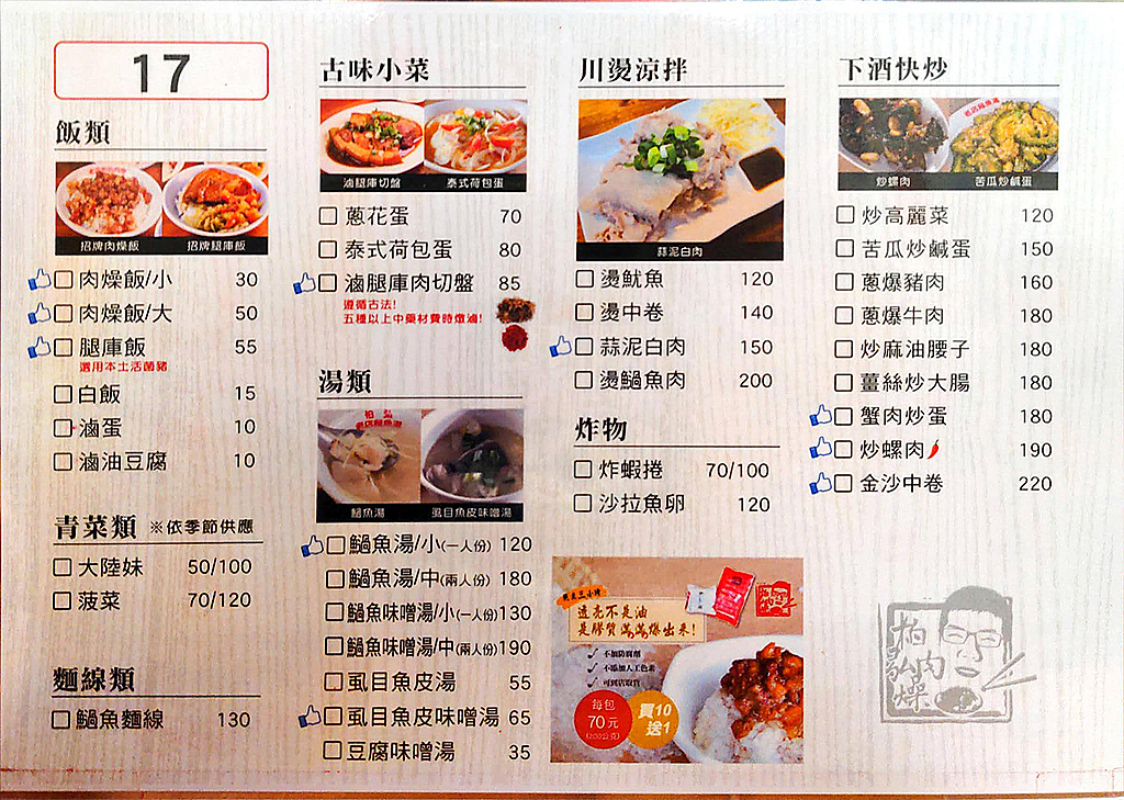 老店柏弘肉燥菜單menu