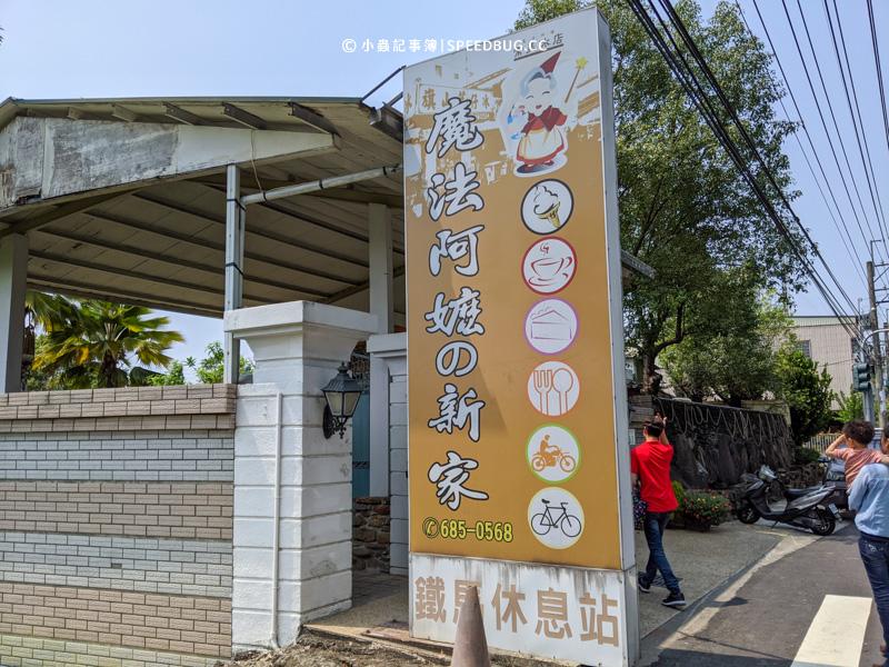 常美冰店,魔法阿嬤,常美冰淇淋,旗山美食,美濃美食,旗山冰品,香蕉冰