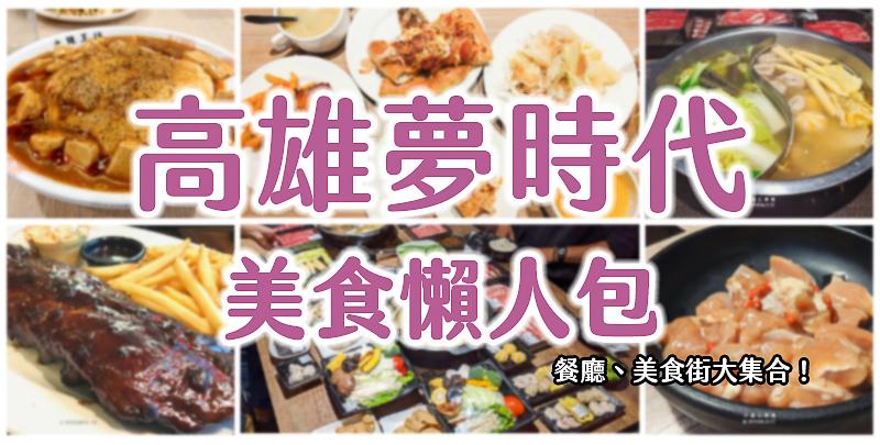今日熱門文章:高雄夢時代美食懶人包,美食街餐廳大集合