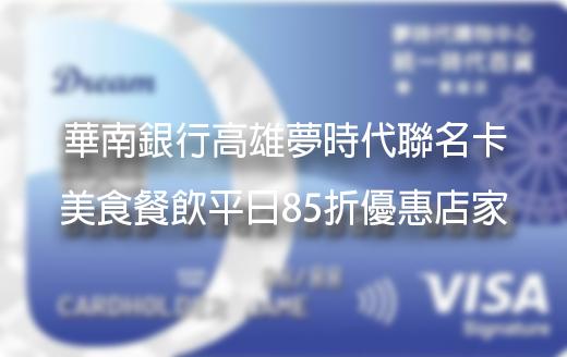 今日熱門文章:2021更新版|華南銀行高雄夢時代聯名卡美食餐飲平日85折優惠店家(2020/01/04~06/30)
