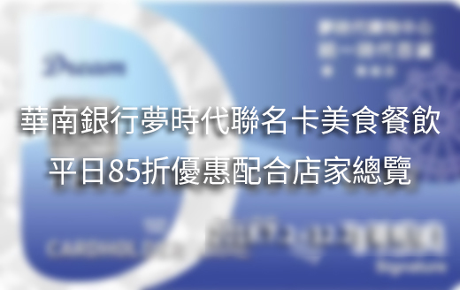 2019更新版|華南銀行夢時代聯名卡美食餐飲85折優惠店家總覽
