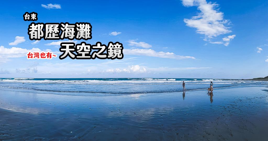 今日熱門文章:台東|都歷海灘.天空之鏡.把握退潮時間拍出美麗倒影