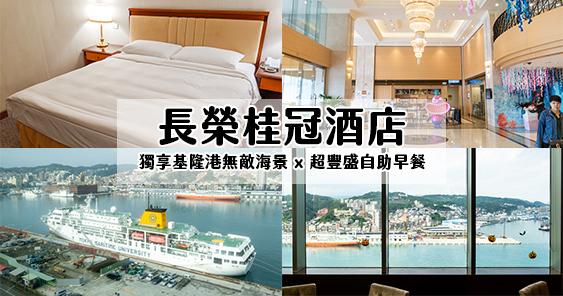 今日熱門文章:基隆住宿|長榮桂冠酒店.無敵港口海景第一排坐看大船入港