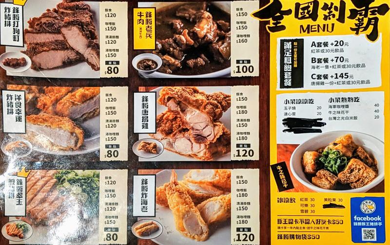 峰勝,峰勝豬排,炸豬排,美食,豬排,高雄,高雄 炸豬排,高雄KAOHSIUNG,高雄美食,高雄苓雅區美食