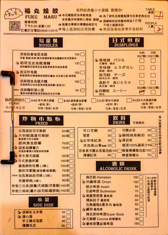 福丸燒餃,福丸,冰花煎餃.台南日式餃子,台南美食,台南消夜,台南宵夜,台南中西區美食