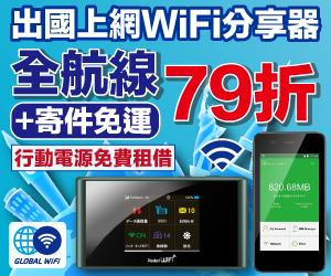GLOBAL WiFi,wifi,出國上網,wifi分享器,日本上網,無限全球通,分享器,出國網路吃到飽,網路吃到飽,吃到飽分享器