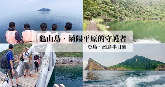 最新推播訊息:龜山島.繞島登島半日遊