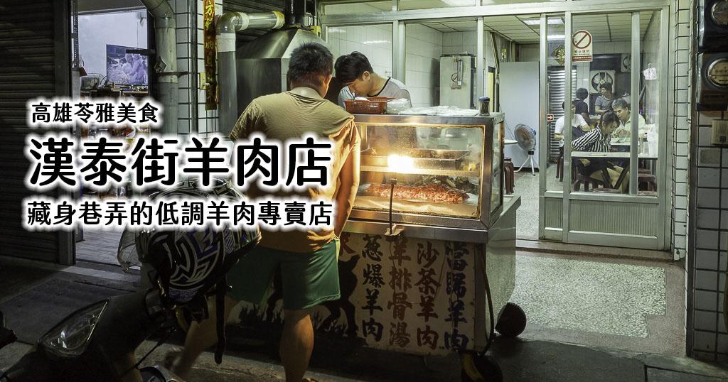 今日熱門文章:高雄苓雅宵夜美食|漢泰街羊肉店.隱藏巷弄中的羊肉專賣店