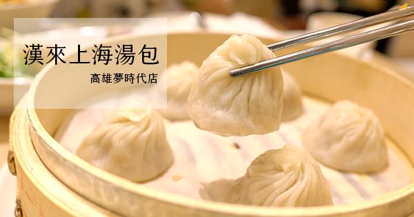 高雄夢時代美食|漢來上海湯包高雄夢時代店