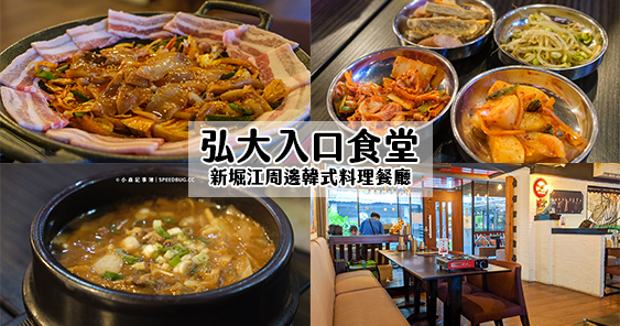 今日熱門文章:高雄新興美食|弘大入口食堂.隱藏新堀江巷弄內的韓式料理