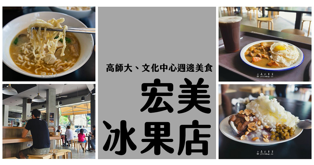 宏美冰果店,宏美,文化中心周邊美食,剉冰,雪花冰,高師大美食,高師大
