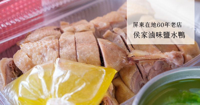 今日熱門文章:屏東|侯家滷味鹽水鴨.屏東在地60年老店.鹹香軟嫩鹽水鴨及多樣滷味小菜
