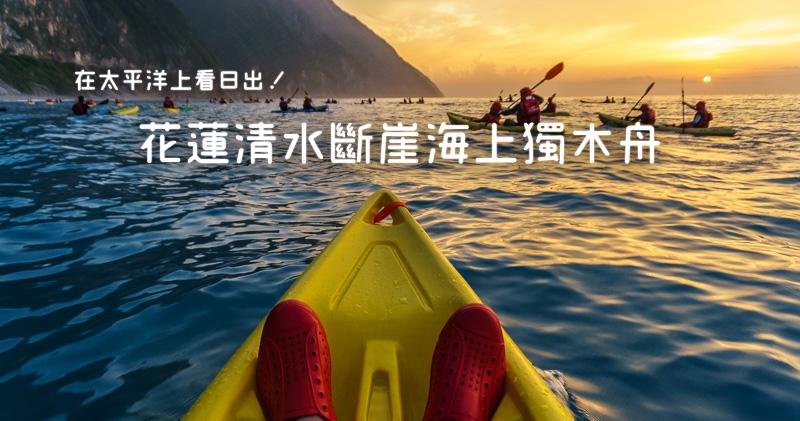 最新推播訊息:花蓮清水斷崖獨木舟.令人難忘的太平洋海上日出
