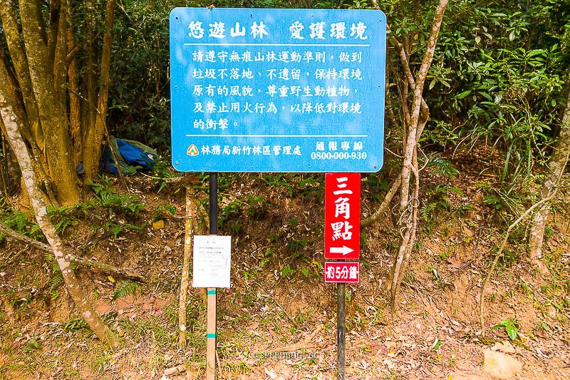 苗栗三義火炎山自然保留區